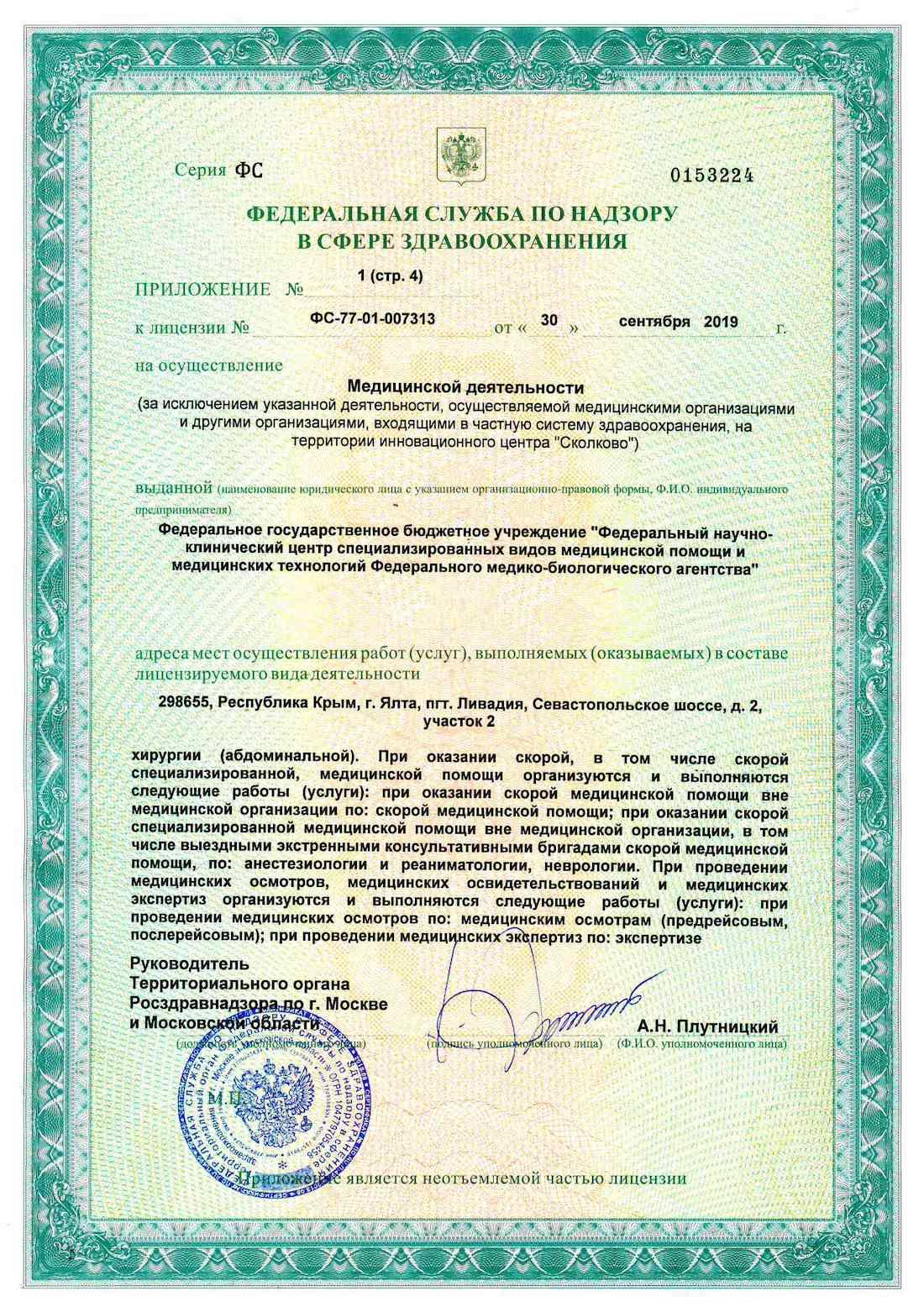 работа в метро вакансии в москве и московской области