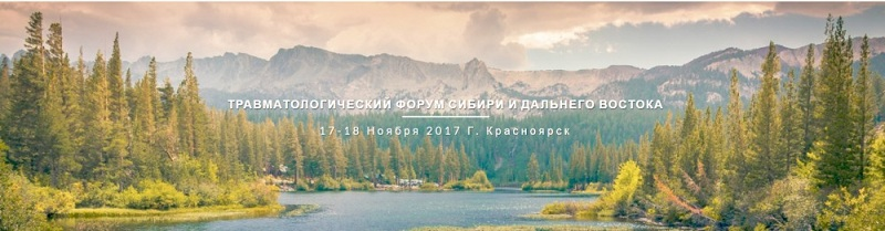 travmatologicheskiy-forum-sibiri-i-dalnego-vostoka.jpg