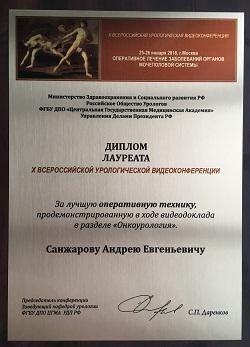 Диплом лауреата  Х Всероссийской урологической видеоконференции