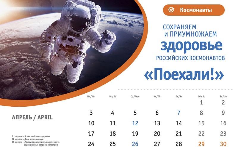 календарь вид 2.jpg
